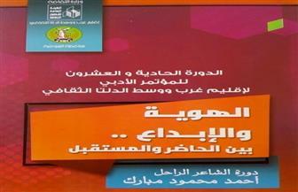 الثلاثاء.. انطلاق فعاليات المؤتمر الأدبي الحادي والعشرين لإقليم غرب ووسط الدلتا الثقافي
