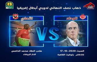 بطاقة المباراة.. الأهلي ضيف ثقيل على الوداد المغربي الليلة في أبطال إفريقيا