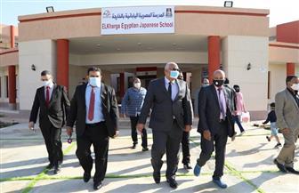 محافظ الوادي الجديد يتفقد المدرسة المصرية ـ اليابانية بالخارجة | صور