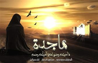"""""""ماجدة"""" فيلم قصير يمزج بين التصوف والواقع"""