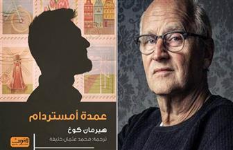 """صدور الترجمة العربية لرواية """"عمدة أمستردام"""" للهولندي هيرمان كوخ"""