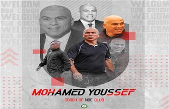 رسميا.. محمد يوسف مديرا فنيا لنادي البنك الأهلي