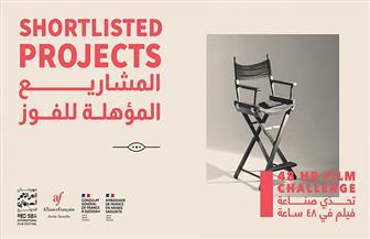 البحر الأحمر السينمائي يعلن عن المشروعات الفائزة بمسابقة تحدي صناعة فيلم في 48 ساعة
