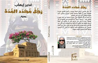 """""""رجل محدد المدة"""" رواية جديدة للكاتبة غدير إيهاب   صور"""