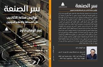 «سر الصنعة».. كتاب جديد لعبد الوهاب داوود يكشف صناعة الأكاذيب في الصحافة الدولية