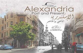 """تاريخ المدينة العريقة منذ مائة عام في كتاب """"الإسكندرية.. الماضي والحاضر"""""""
