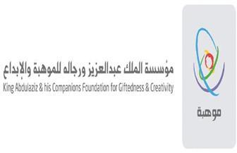 استشراف مستقبل العالم في المؤتمر الأول للموهبة والإبداع بالسعودية