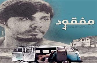 الفيلم اللبناني «مفقود» ينطلق في دور العرض المصرية ابتداء من اليوم الأربعاء | فيديو