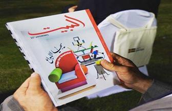 «ياما في الجراب يا حاوي» مبادرة جديدة لمجلة «البيت» للبحث عن المبتكرين