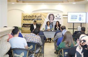 «تدريس منهج للحد من العنف ضد المرأة».. أبرز توصيات ورشة المرشحة أميرة العادلي بالمعادي | صور