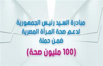 """""""صباح الخير يامصر"""" يستعرض إنجازات مبادرة رئيس الجمهورية لدعم صحة المرأة"""