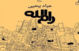 """""""رام الله"""".. رواية جديدة للفلسطيني عباد يحيى عن """"المتوسط"""""""