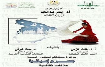 """""""الثقافة"""" تحتفي بالعلاقات المصرية الإسبانية ضمن مبادرة """"علاقات ثقافية"""""""
