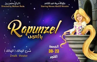 «رابونزل» افتتاحية العروض العالمية على مسرح الزمالك.. الليلة