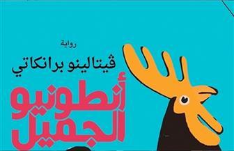 صدور الترجمة العربية لرواية «أنطونيو الجميل» لڨيتالينو برانكاتي