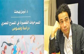 «المسرحيات القصيرة في المسرح المصري».. كتاب جديد لنبيل بهجت