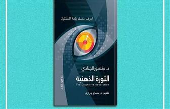 """""""الثورة الذهنية"""" كتاب يضع أسس تقدم الفرد تحقيقا للتنمية المستدامة"""