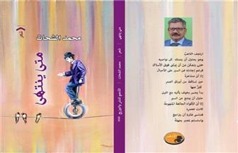«متى ينتهي».. ديوان جديد للشاعر محمد الشحات يتناول أثر جائحة «كورونا»