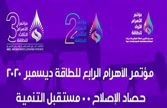 """تحت رعاية رئيس الوزراء..""""الأهرام"""" تطلق اليوم مؤتمرها السنوي الرابع للطاقة"""