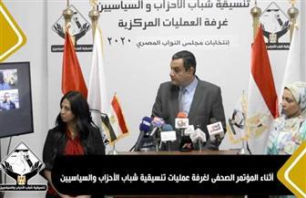 ننشر البيان الختامي لغرفة العمليات المركزية لتنسيقية شباب الأحزاب والسياسيين لمتابعة انتخابات النواب