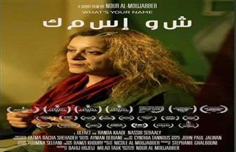 «شو اسمك» و«تحت التحت» يمثلان لبنان في مهرجان «أونتاريو» السينمائي الدولي بكندا
