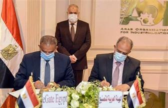 بروتوكول تعاون بين الهيئة العربية للتصنيع وشركة eGate Egypt | صور