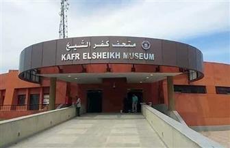 اليوم.. وزير الآثار ومحافظ كفرالشيخ يفتتحان متحف الآثار الجديد