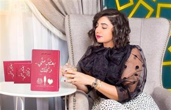 """""""بعض مني وكلك"""" مجموعة قصصية أولى للمغربية ياسمين العيساوي   صور"""