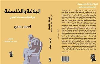 """صدور كتاب """"البلاغة والفلسفة في أعمال محمد عابد الجابري"""""""