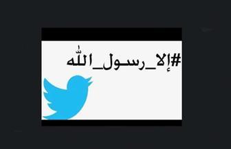 هاشتاج «إلا رسول الله» يتصدر منصات التواصل الاجتماعي لليوم الثالث على التالي