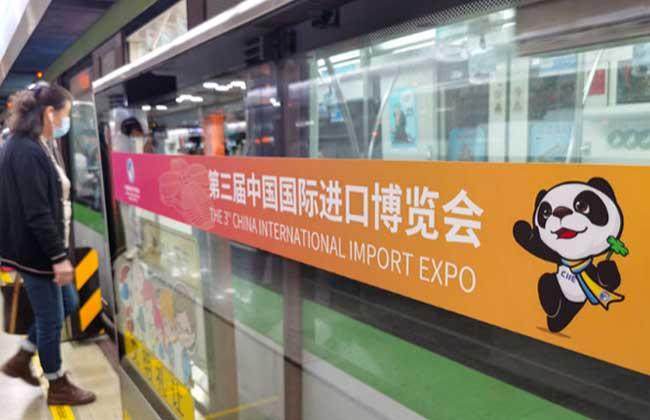 19 أكتوبر، شعار الدعاية الخاص بمعرض الصين الدولي الثالث للاستيراد في محطة مترو