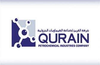 انخفاض صافي ربح القرين للبتروكيماويات الكويتية 14% في 3 أشهر