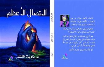 نادية النشار تناقش علوم الإعلام ونظرياته في «الاتصال الأعظم»
