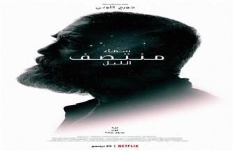 """الكشف عن الإعلان الرسمي والبوستر الخاص بفيلم """"The Midnight Sky"""" لـ جورج كلوني"""