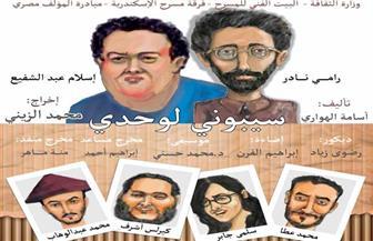 «سيبوني لوحدي» بمبادرة «المؤلف مصري» الخميس المقبل بالإسكندرية