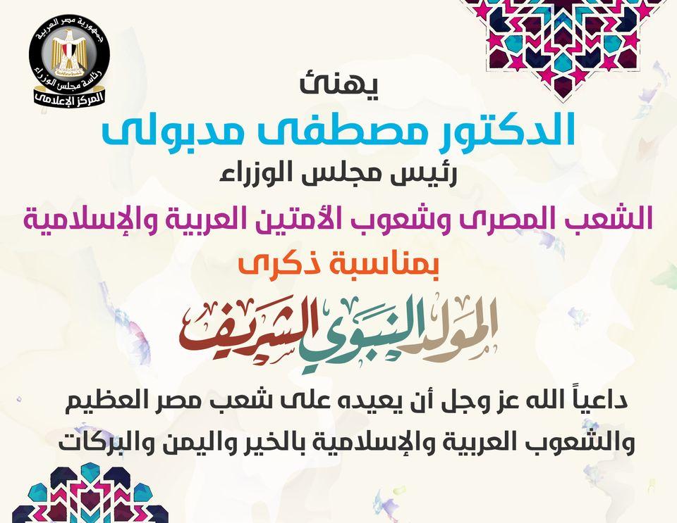 «مدبولي» يهنئ الشعب المصري والأمتين العربية والإسلامية بمناسبة ذكرى المولد النبوي
