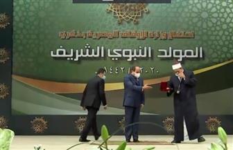 ننشر أسماء المكرمين في احتفال الأوقاف بالمولد النبوي بحضور الرئيس السيسي