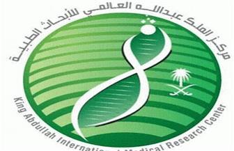 اختيار وحدة اللقاحات بمركز الملك عبدالله للأبحاث الطبية ضمن 10 جهات عالمية رائدة