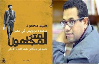 نصوص ووثائق تنشر للمرة الأولى في كتاب «محمود درويش في مصر» لسيد محمود