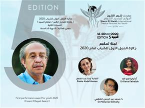 مهرجان شرم الشيخ الدولي للمسرح الشبابي يعلن عن الفائزين بجائزة العمل الأول