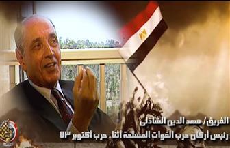 فيديو للقوات المسلحة.. الشاذلي: «فلسفة الحرب حققت لنا كل اللي عايزينه وكل ما يكرهه العدو»
