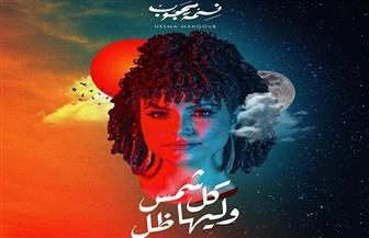نسمة محجوب تطرح أحدث أغانيها «كل شمس وليها ضل»