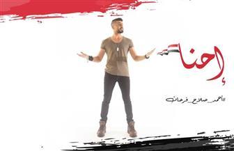 """أحمد صلاح فرحات ينتهي من تصوير أغنية """"إحنا"""" بمناسبة انتصارات أكتوبر"""