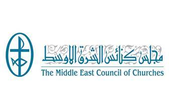مجلس كنائس الشرق الأوسط يدين الاعتداء الإرهابي الذي شهدته فرنسا