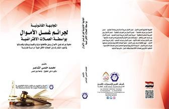 جرائم غسل المال بشكلها الأحدث في كتاب جديد لمحمد حلمي الشاعر | صور