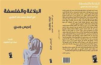 «البلاغة والفلسفة» ركائز فكر عابد الجابري في كتاب جديد