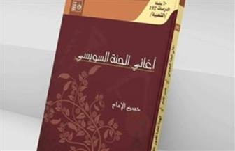 «أغاني الحنة السويسي» في كتاب من جمع وتدوين الباحث حسن الإمام