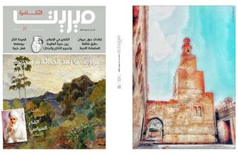 """التفكير النقدي في الفكر الإسلامي وقضايا إبداعية وجمالية في """"ميريت الثقافية"""""""
