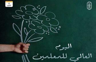 الأزهر يحيي الاحتفال باليوم العالمي للمعلمين