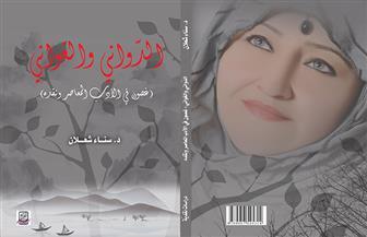 """الأردنية سناء الشعلان في """"الدواني والغواني"""": الإنسان هو المتغير الحقيقي"""